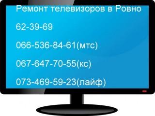 Ремонт телевизоров , мониторов в Ровно