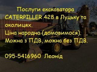 Послуги екскаватора CATERPILLER 428.