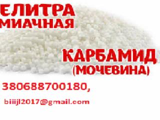 Карбамид, селитра, аммиак, оптом по Украине, на экспорт.