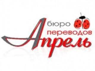 """Послуги бюро перекладів """"Апреєль"""" у Києві"""