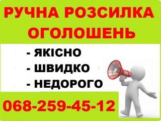 Недорого. Ручна Розсилка Оголошень + Звіт. Подати оголошення Львів.