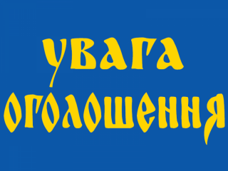 Дошка оголошень Луцьк, безкоштовні оголошення Луцьк