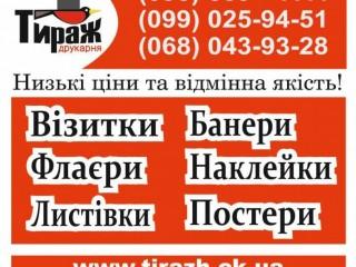 Визитки-флаеры-плакаты-вывески-баннеры-таблички