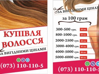 Купівля волосся