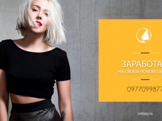 Покупаем волосы по лучшим ценам в Кропивницкому, закупаем волосы в городе Кропивницкому