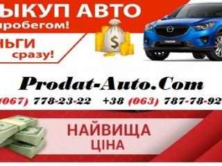 Выкуп авто Киев и Киевская область