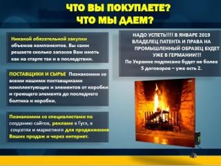 БИЗНЕС ПОД КЛЮЧ, франшиза на изготовление электроотопительных панелей.