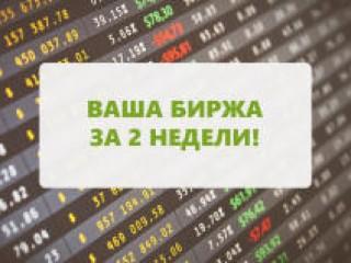 Уникальная крипто биржа под ключ и ПО для крипто биржи!
