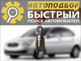 Автоэксперт Украина. Услуги авто подбора.