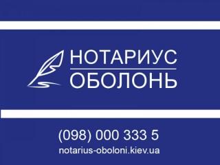 Нотаріус без вихідних