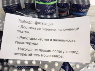Акатар Acatar Acti-Tabs