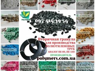 Вторичная гранула полиэтилен ПЭНД-277,273-276, ПЭВД-158-153, ПС-УМП, ПП, ПЕ-100, ПЕ-80, ПЕ-500, 15301К, 15310К