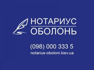 Время работы Нотариуса до 20.00 без выходных