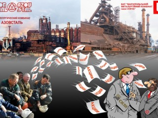 Возврат денег за акции Азовсталь и Ильича