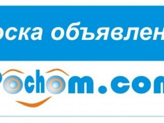 Универсальная Доска объявлений Украины