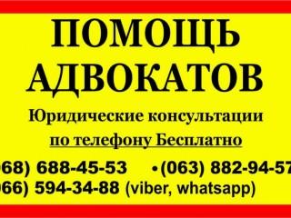 Услуги адвоката в Днепре. Помощь адвоката. Консультация бесплатно
