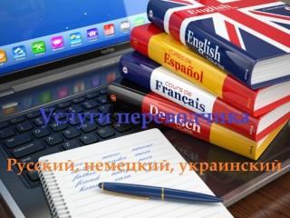 Профессиональный перевод текстов, документов