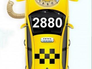 Такси Одесса 2880 звоните бесплатно