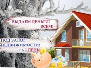 Деньги в долг под залог недвижимости вся Украина