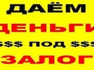 Не дают кредит? Перекредитация микрозаймов! Одолжу деньги в долг под залог по всей Украине!