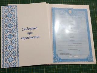 Папки для свидетельств о рождении и бракосочетании(большие)