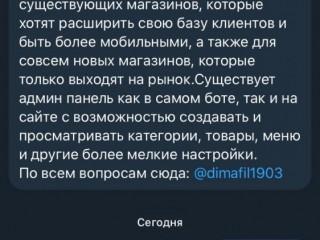 Телеграм бот магазин