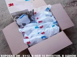 Респиратор 3М K112, FFP2, мелким и крупным оптом