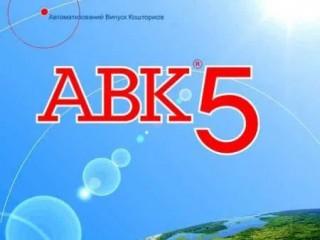 Програма АВК-5 версія 3.4.0 і наступні версії, ключ установки.