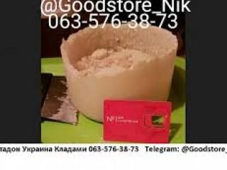 Купить Соль Соли 0635763873. Продам Альфа Кристалл 0635763873. Готовые клады 0635763873.