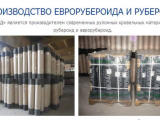 Производство и продажа рубероида