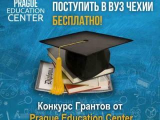 Бесплатное образование в Чехии. Конкурс грантов.