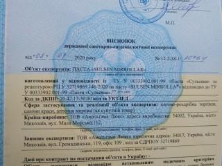 Cанитарно-гигиеническое заключение СЕС, высновок СЕС Держпродспоживслужба, гигиенический сертификат,