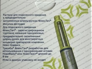 Тресиба флекстач шприц ручка инсулин Срок годности 10.2021 г.