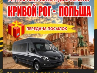 Кривой Poг - Краков маршрутки и автобусы KrivbassPoland