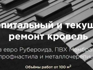 Капитальный ремонт кровли, крыши в Харькове