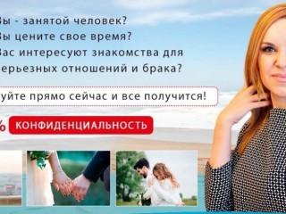 Международное брачное агентство. Знакомства для брака