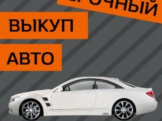 Срочный выкуп автомобилей по Киеву и области с 2004- 2021 г.