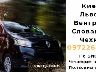 Пассажиpские перевозки Киев-Украина-Чехия-Киев ежедневно