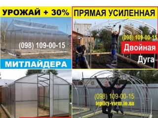 Купить Теплицу из Поликарбоната - Арочная, Митлайдера, Фермерская, Промышленная