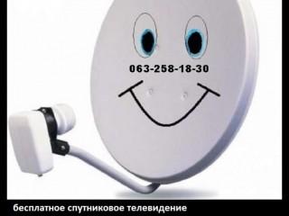 Спутниковое телевидение настройка Харьков и в пригороде