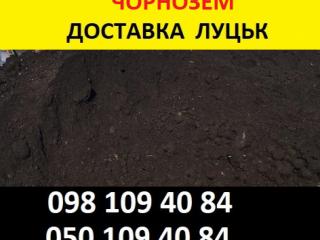 Купити чорнозем Луцьк пісок недорого