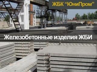 Плиты дорожные Харьков, а также перекрытия, лотки, кольца и другие ЖБИ