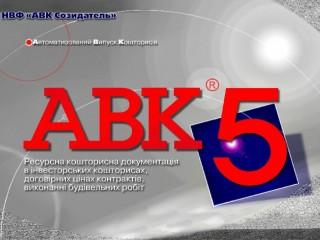 АВК-5 3.6.0 и другие версии - установка, ключ активации. Низкие цены!