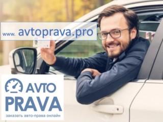 Права на авто