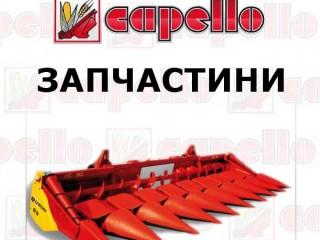Запчастини Capello в наявності на складі в Києві, АЛЬФА-АГРО-ТРЕЙД