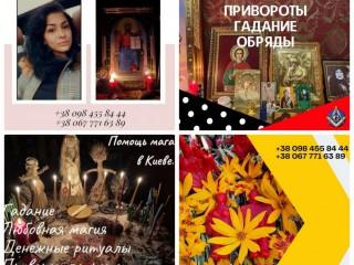 Любовный Приворот Киев. Помощь Целительницы Медиума Киев.