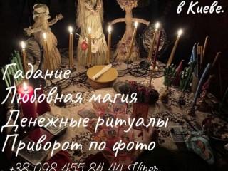 Денежная магия Киев. Сильнейшая Ритуальная Магия Киев. Ритуал «Золотой Ключ Царя Соломона»