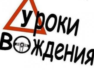 Автоинструктор Уроки вождения автомобиля (АКПП) Киев и пригород