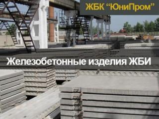 Продам ЖБИ изделия - дорожные плиты, бордюры и др.