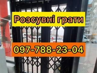 Изготовим и установим раздвижную металлическую решетку на окно, дверь, на балконную дверь. Одесса
